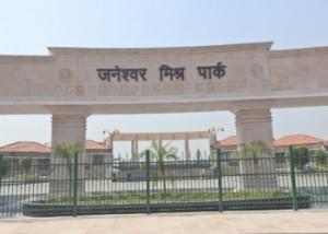 JaneshwarMishraPark-Lucknow-UP